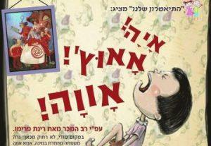 התיאטרון שלנו - הצגת ילדים - איה אאוץ' אווה בישראל