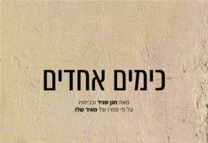 תיאטרון הקאמרי - כימים אחדים בישראל