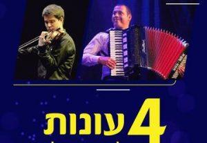ארבע עונות - ויוואלדי & פיאצולה בישראל