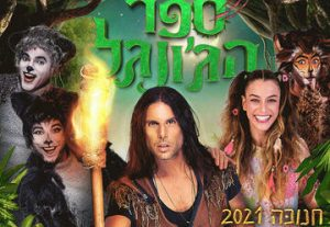 ספר הג'ונגל- אבן האש - המופע המרכזי! חנוכה 2021 בישראל