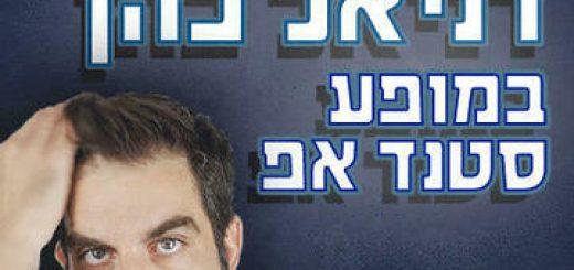 קומדי בר - דניאל כהן במופע סטנד אפ בישראל
