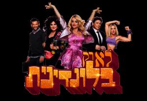 המחזמר - לא רק בלונדינית בישראל