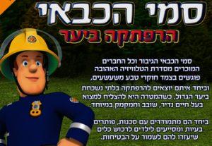 סמי הכבאי - הרפתקה ביער בישראל