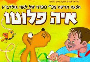 הצגת ילדים - איה פלוטו בישראל