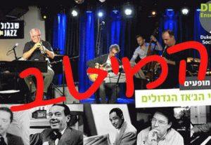 המיטב - מוסיקה ודעת המלחינים הגדולים בישראל