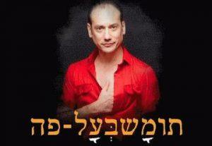 תומשבעל-פה - סטנדאפ חדש של תומש בישראל