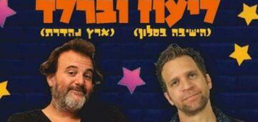 מופע הסטנד אפ של ליעוז וברלד בישראל