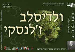 קונצרט לכבוד יום האופרה הבינלאומי בישראל