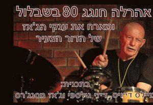 ארהלה קמינסקי חוגג 80 עם הדור הצעיר בישראל