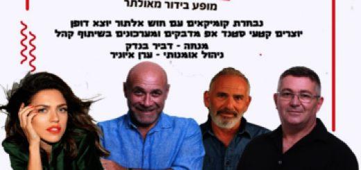 פרוביזורי בישראל